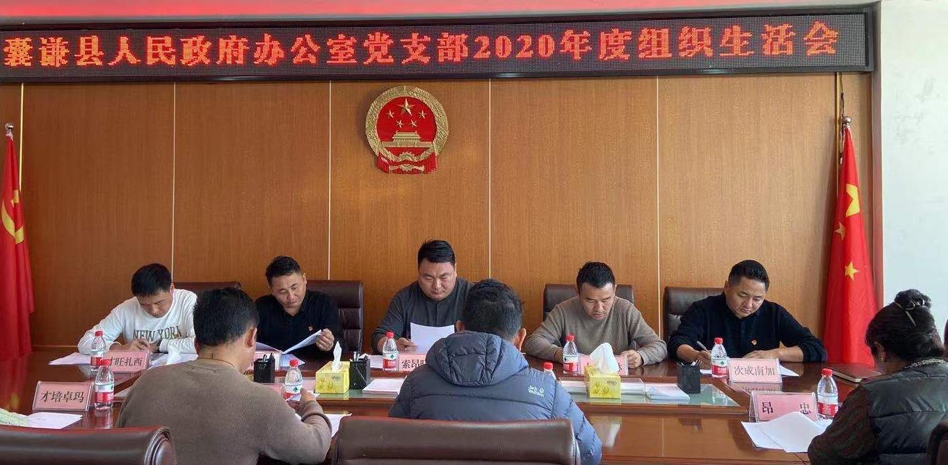 囊谦县人民政府办公室党支部召开2020年度组织生活会
