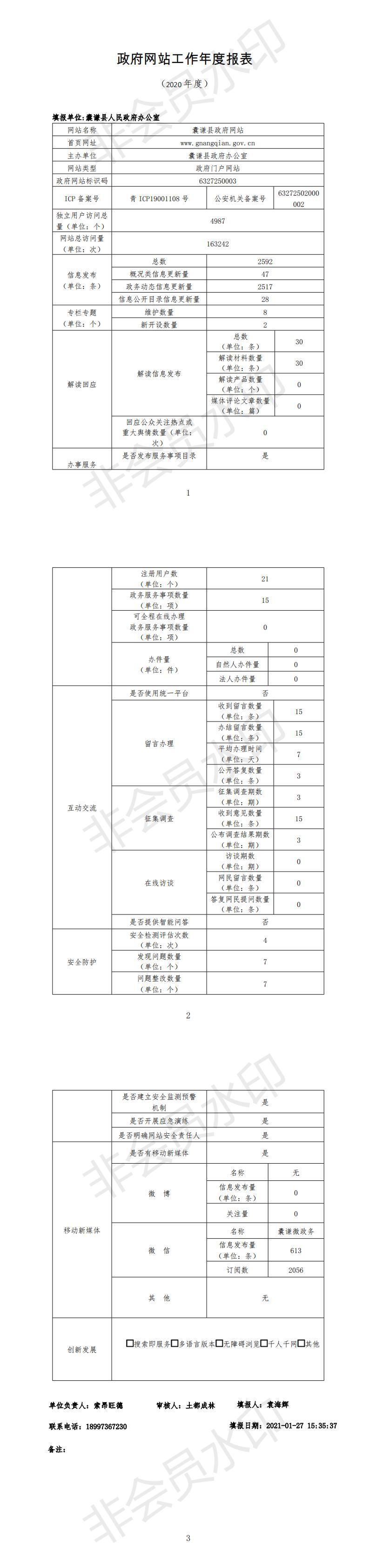 2020年囊谦县政府门户网站工作年度报表