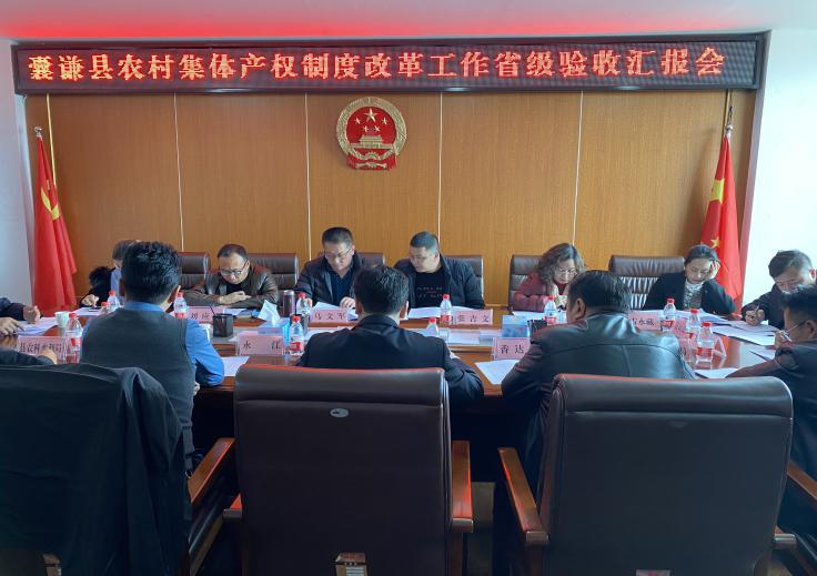 囊谦县农牧区集体产权制度改革工作省级验收汇报会召开