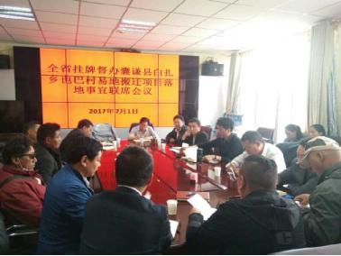 囊谦县组织召开白扎乡也巴村扶贫易地搬迁项目协调推进会议