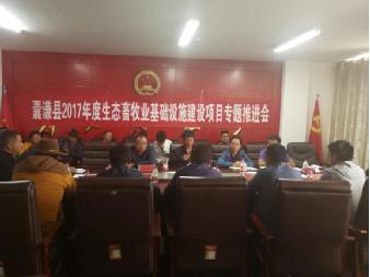 囊谦县专题部署2017年度生态畜牧业基础设施建设工作
