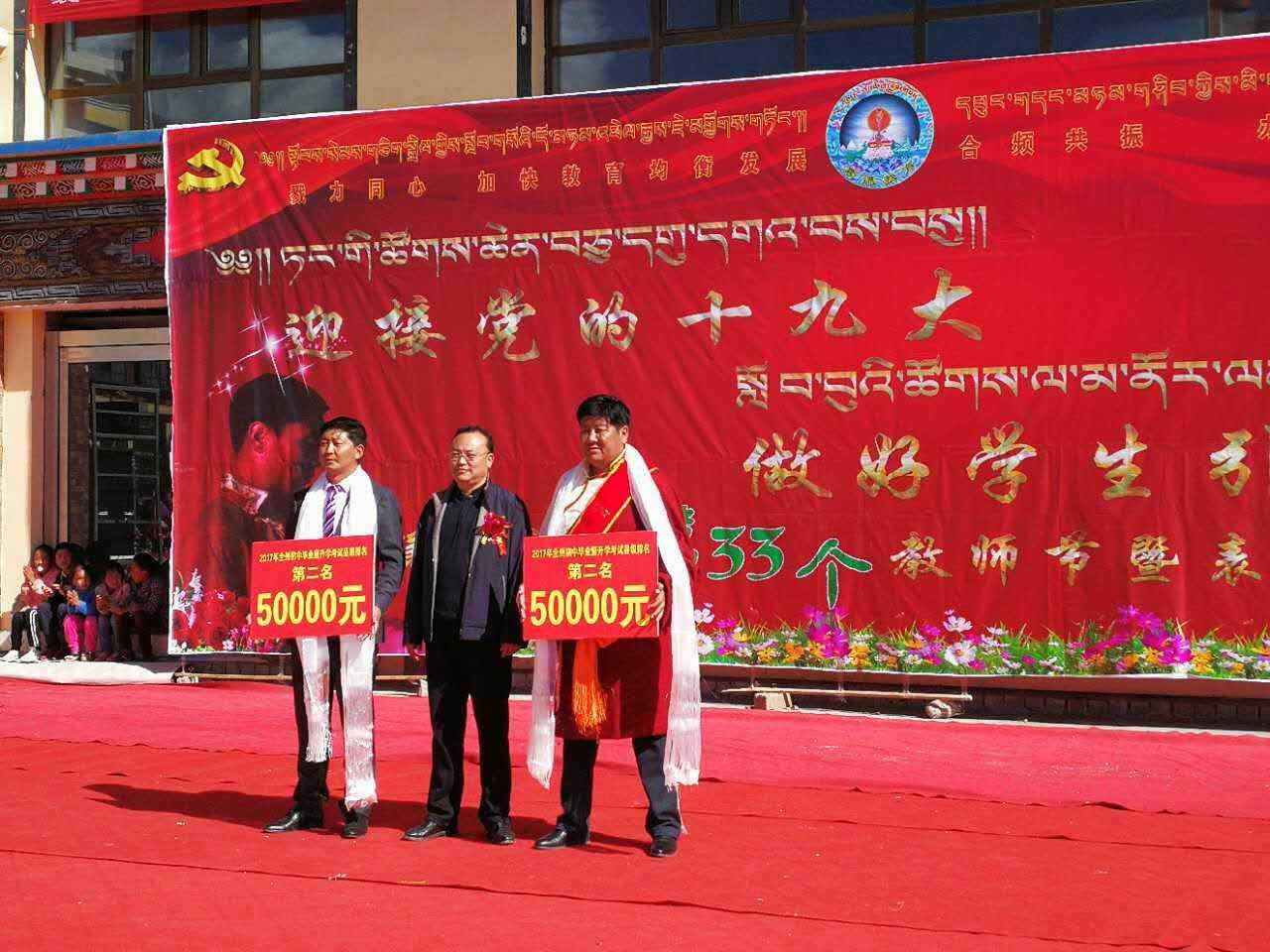 囊谦县隆重庆祝第33个教师节暨2016—2017学年教育工作表彰大会
