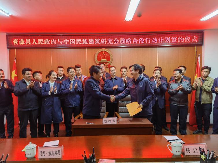 囊谦县人民政府与中国民族建筑研究会 签订战略合作协议