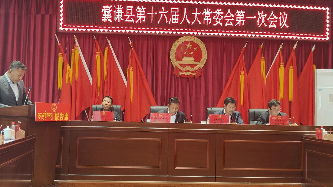 囊谦县第十六届人民代表大会常务委员会举行第一次会议