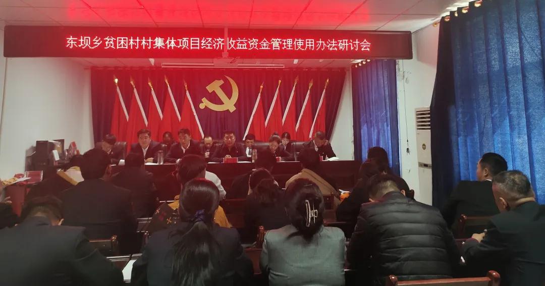 (东坝)东坝乡召开2021年下半年乡村振兴工作专题会议