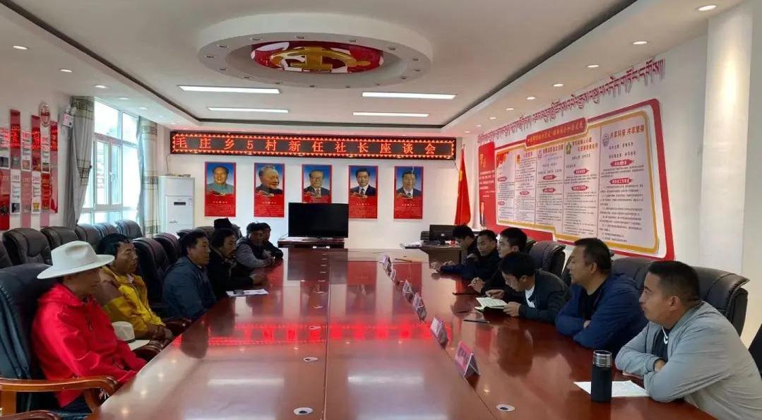 (毛庄)毛庄乡召开5村新任社长座谈会