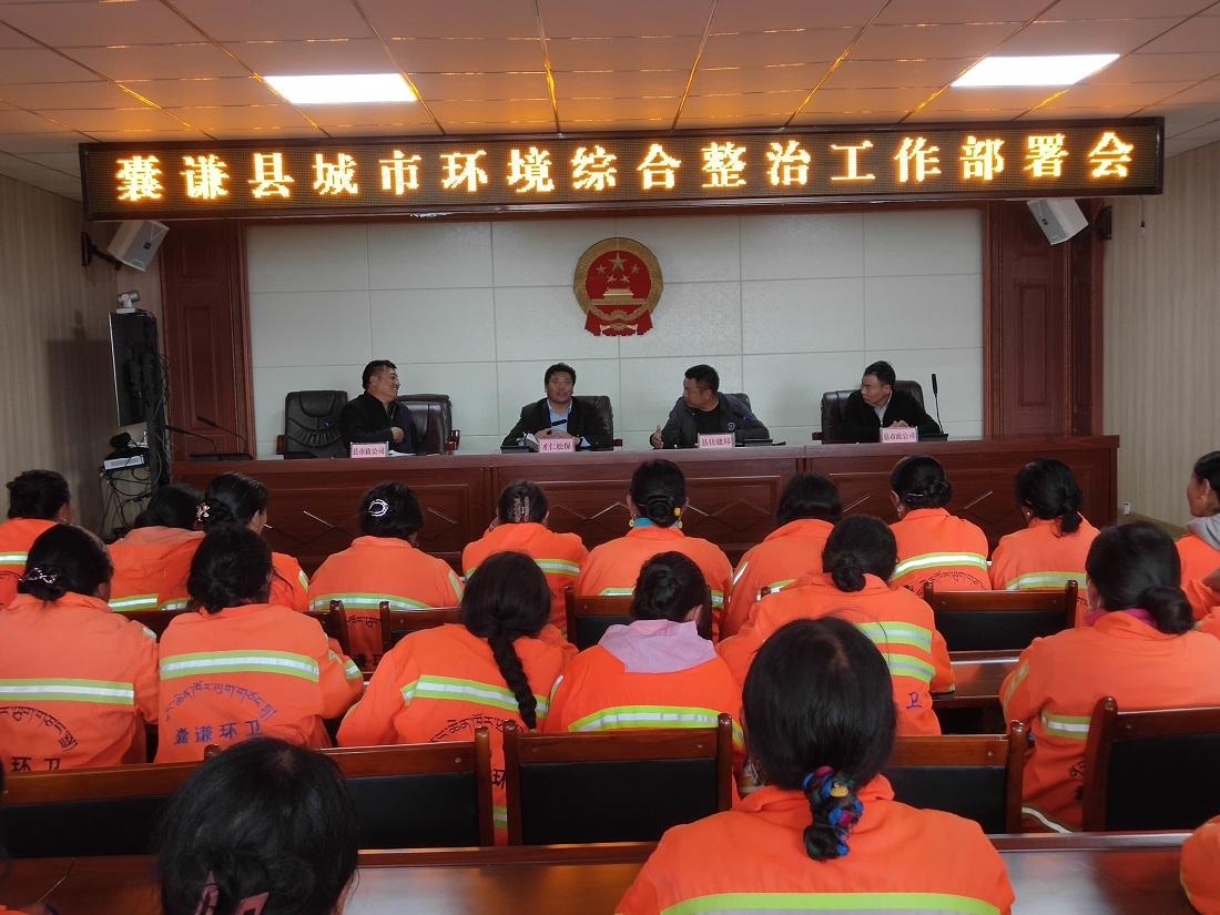 囊谦县召开城市环境卫生综合整治工作部署会