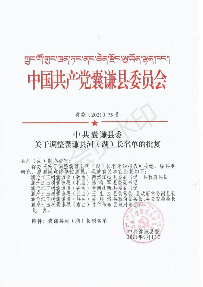 中共囊谦县委关于调整河(湖)长名单的批复