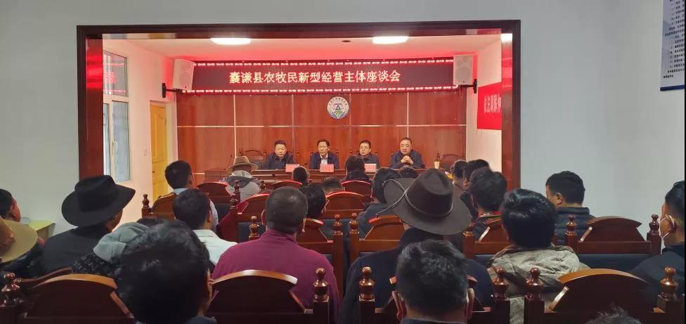 囊谦县召开2021年农牧民新型经营主体座谈会